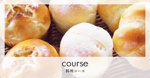 太田市の料理教室emuの料理コース