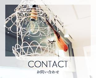 太田市の料理教室emuのお問い合わせ