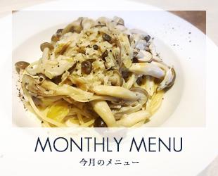 太田市の料理教室emuの今月のメニュー